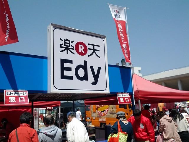 Edyで買うと値引きされるのか。