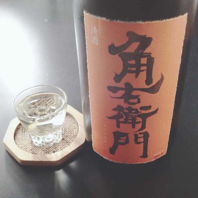 Kakuemon Sunset label
