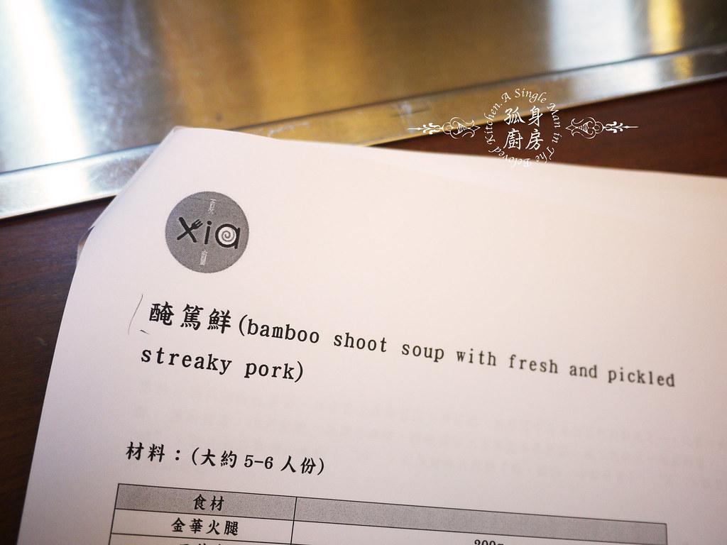 孤身廚房-夏廚工坊賞味班中式經典手路菜30