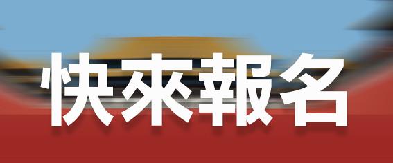 粉絲團2016年暑期中華文化研習營-報名按鍵圖