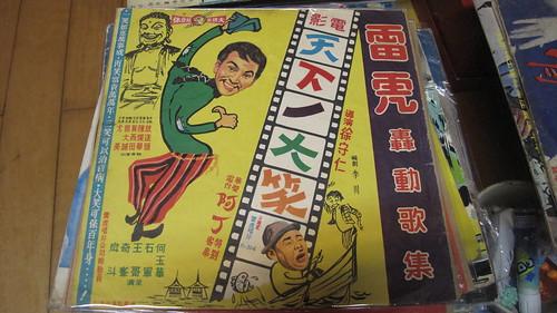 《天下一大笑》唱片由「五虎唱片」的前身「雷虎」發行,收錄許多穿插演員笑聲的歡樂音樂,無怪唱盤封面上文案強力主打大笑的益處。