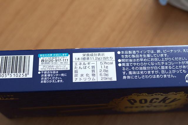 ポッキー<ROYCE'コラボ>02