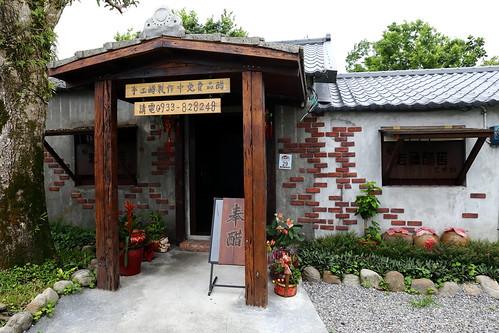 【宜蘭】老藤醋窖-醋的博物館。到古厝聽故事品好醋
