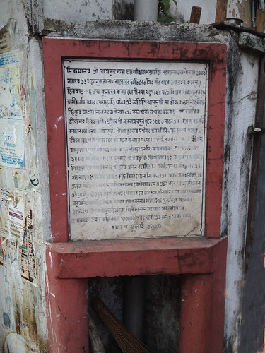 Marble Tablet - House of Yogini Ma, Bagbazar, Kolkata, West Bengal, India