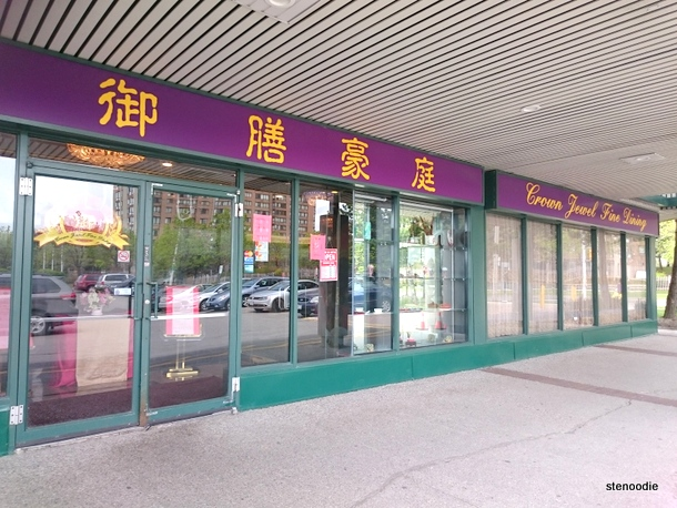 Storefront of Crown Jewel Fine Dining