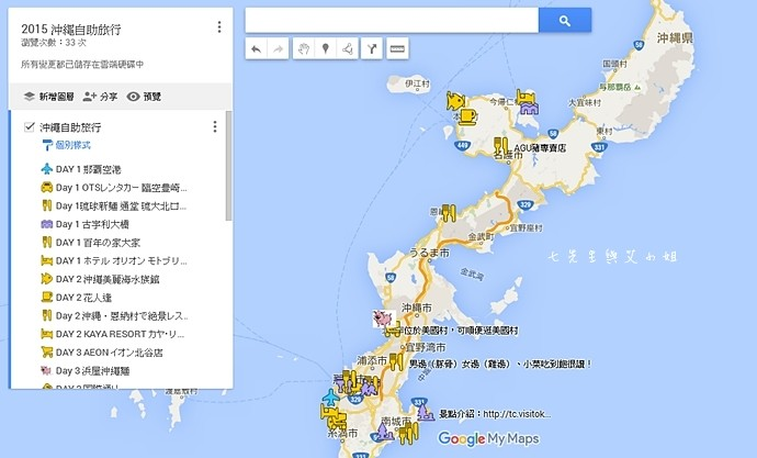 26 自助旅遊規劃不求人 用 Google Map 製作專屬於自己的旅行地圖 沖繩自由行