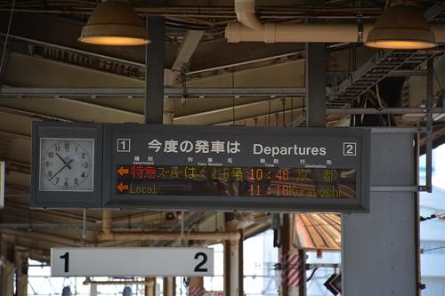 鳥取駅出発案内