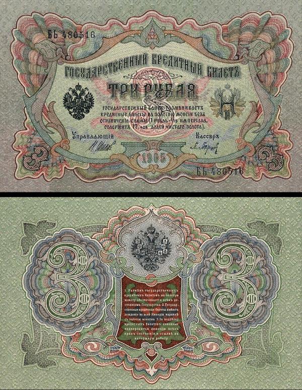 3 Ruble Rusko 1912, P9c