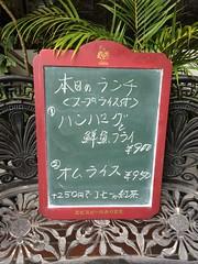 コニシ(広尾)