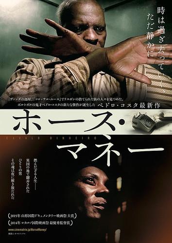 映画『ホース・マネー』ポスター