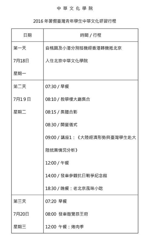 中 華 文 化 學 院_頁面_1