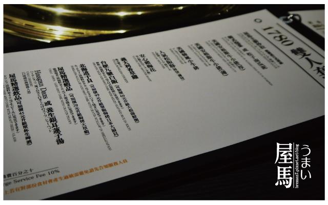 台中人氣燒肉店屋馬燒肉-6