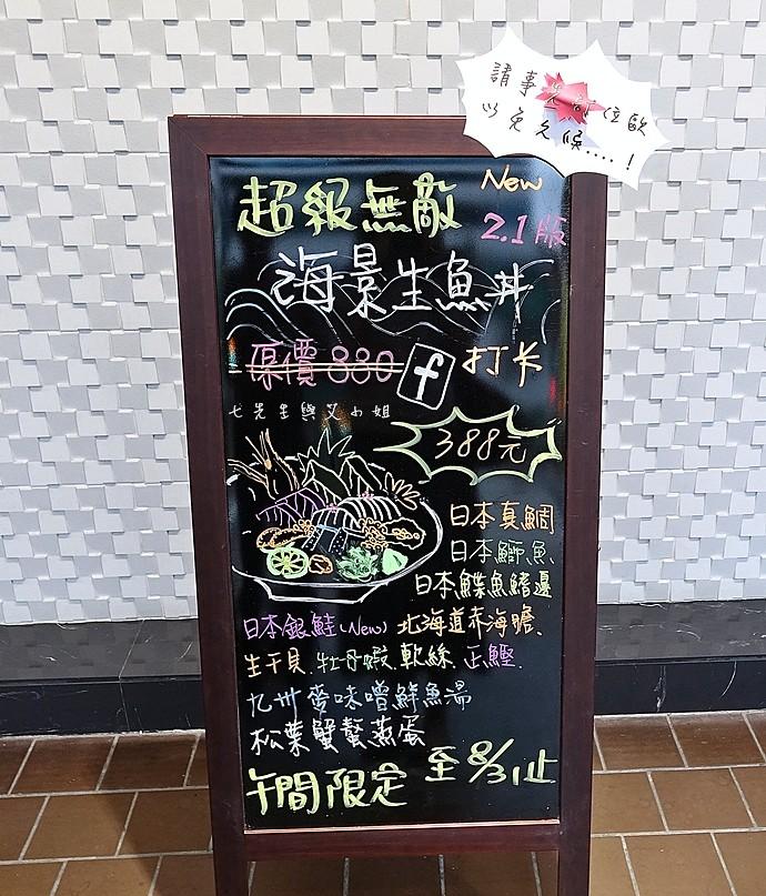 2 鼎膾北海道毛蟹專門店 無敵海景生魚丼2.1 澳洲和牛鍋物買一送一