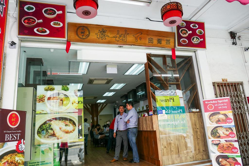 Rong Shu Xia Bak Kut Teh: Exterior