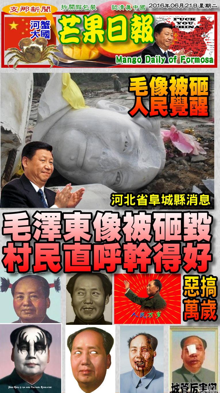 160621芒果日報--支那新聞--毛澤東像被砸毀,村民歡呼幹得好