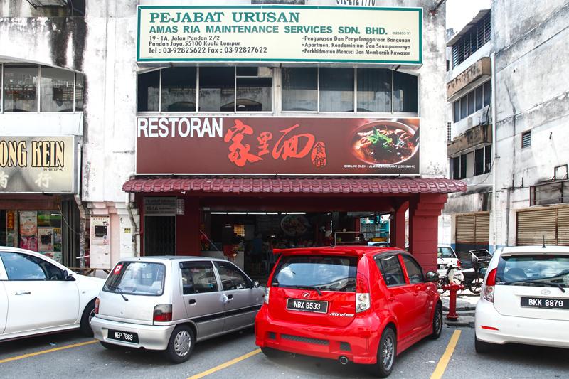 Jia Li Mian Pandan Jaya