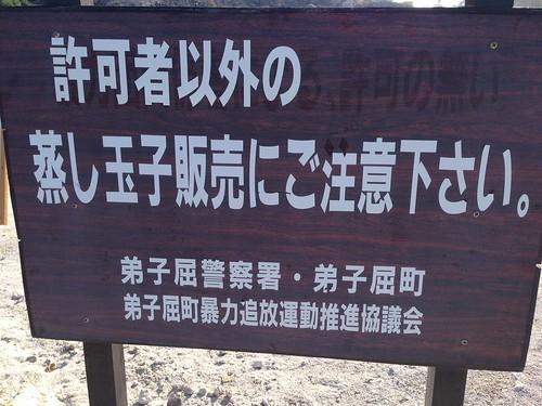 hokkaido-teshikaga-mt-iou-egg-infrmation