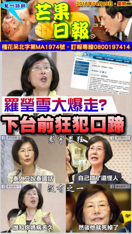 160419芒果日報--藍教語錄-- 下台前狂犯口蹄,羅瑩雪連續暴走