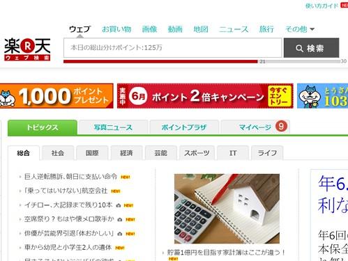 rakuten-websearch-top01