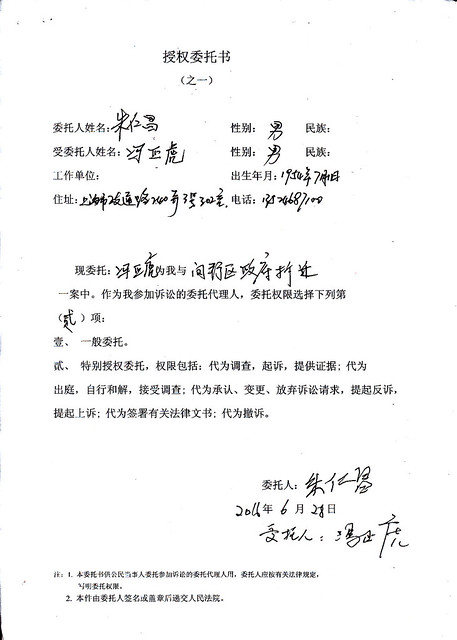 20160628-朱仁昌委托书