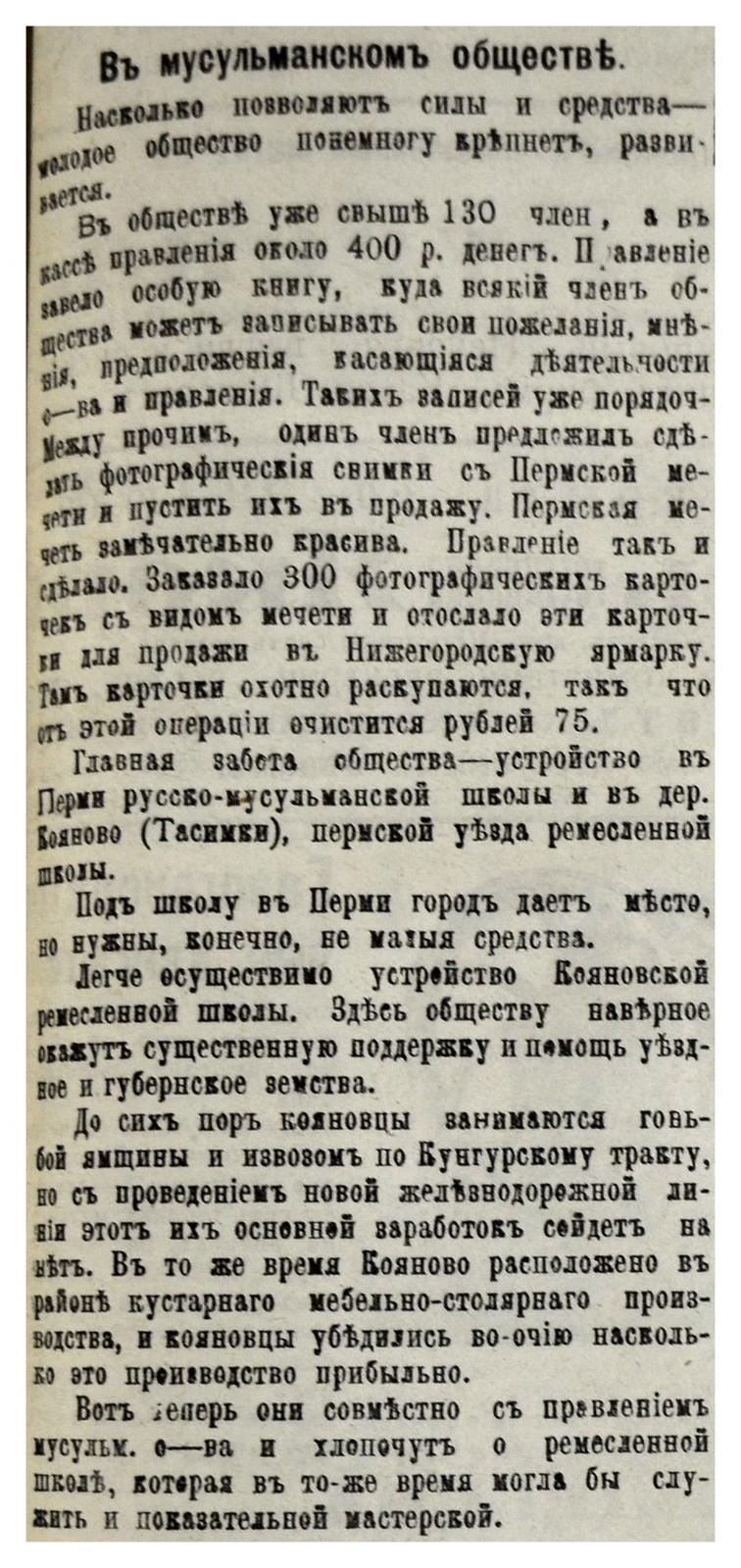 1908-09-05. № 193. Уральский край. В мусульманском обществе