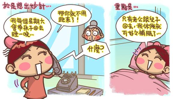婆媳作戰婚姻問題4