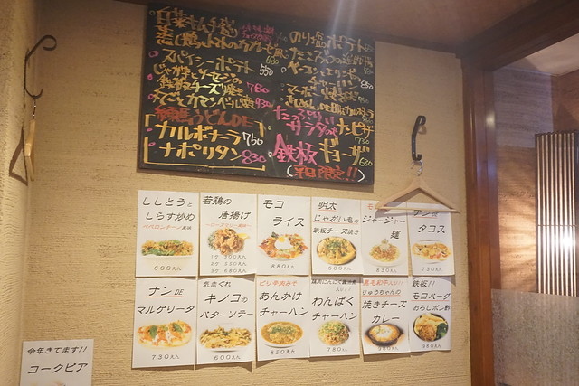 MOKO(氷川台)