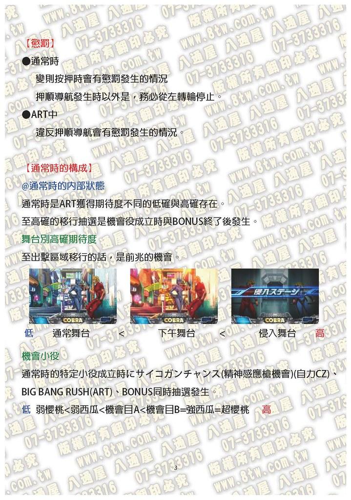 S0257怪俠眼鏡蛇COBRA  中文版攻略.compressed_Page_04