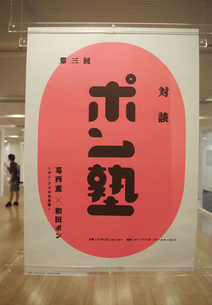 toomilog-Graphic_Design_in_Japan_2016_015