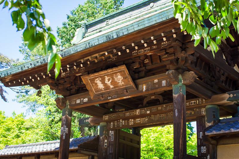 gohtoku temple