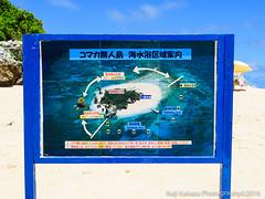 コマカ島-2016-06-19-143