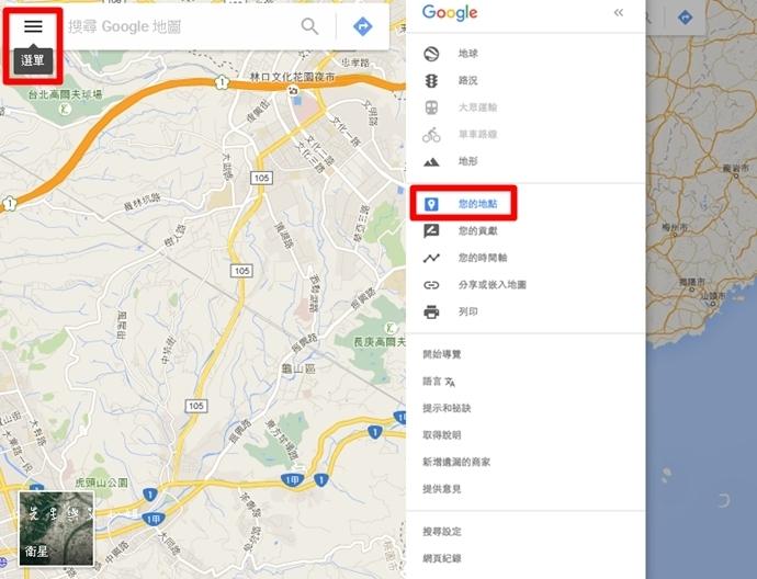 1 自助旅遊規劃不求人 用 Google Map 製作專屬於自己的旅行地圖 沖繩自由行