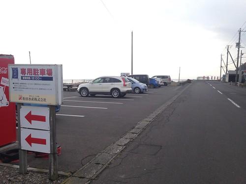 hokkaido-shiraoi-tarakoya-kojohama-parking