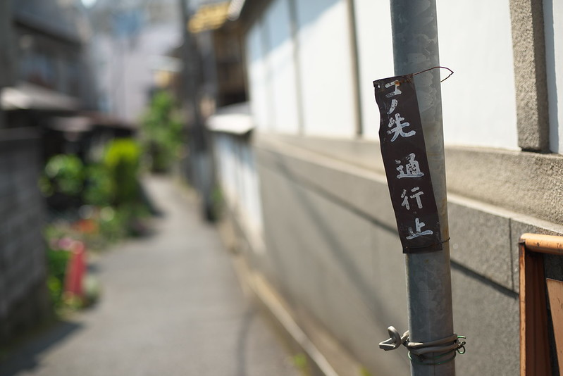 東京路地裏散歩 谷中・日暮里 2016年5月21日