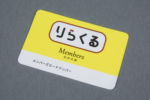 りらくるのメンバーズカード