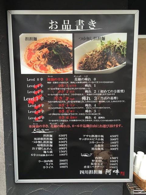 四川担担麺 阿吽 湯島