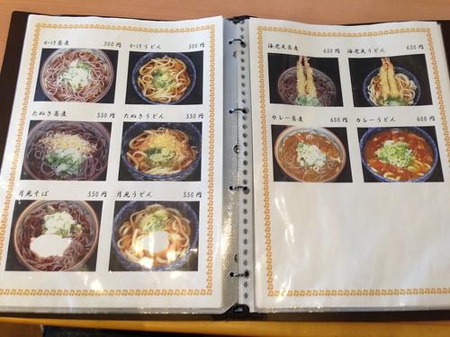 hokkaido-teshio-yuubae-sp-restaurant-menu04