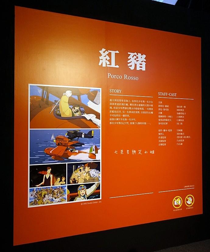 13 吉卜力的動畫世界特展