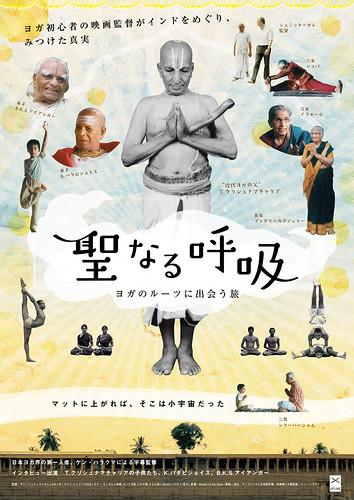 映画『聖なる呼吸』ポスター