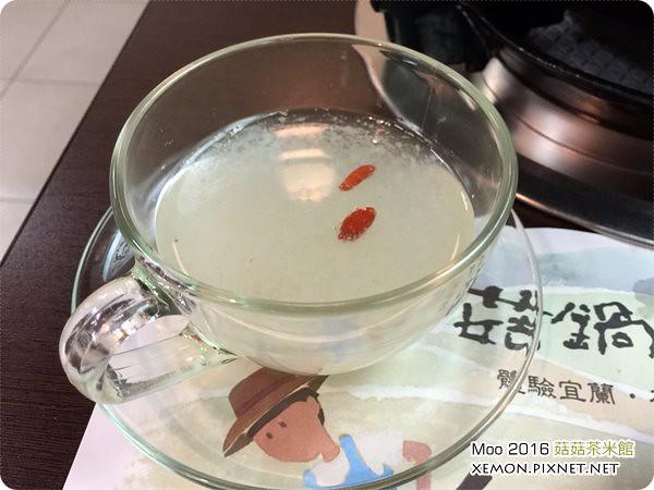 菇菇茶米館