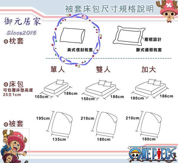 喬巴系列床包尺寸