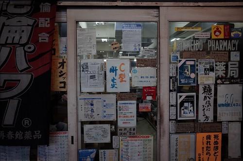 神戸元町三宮のカード下をなぞる旅