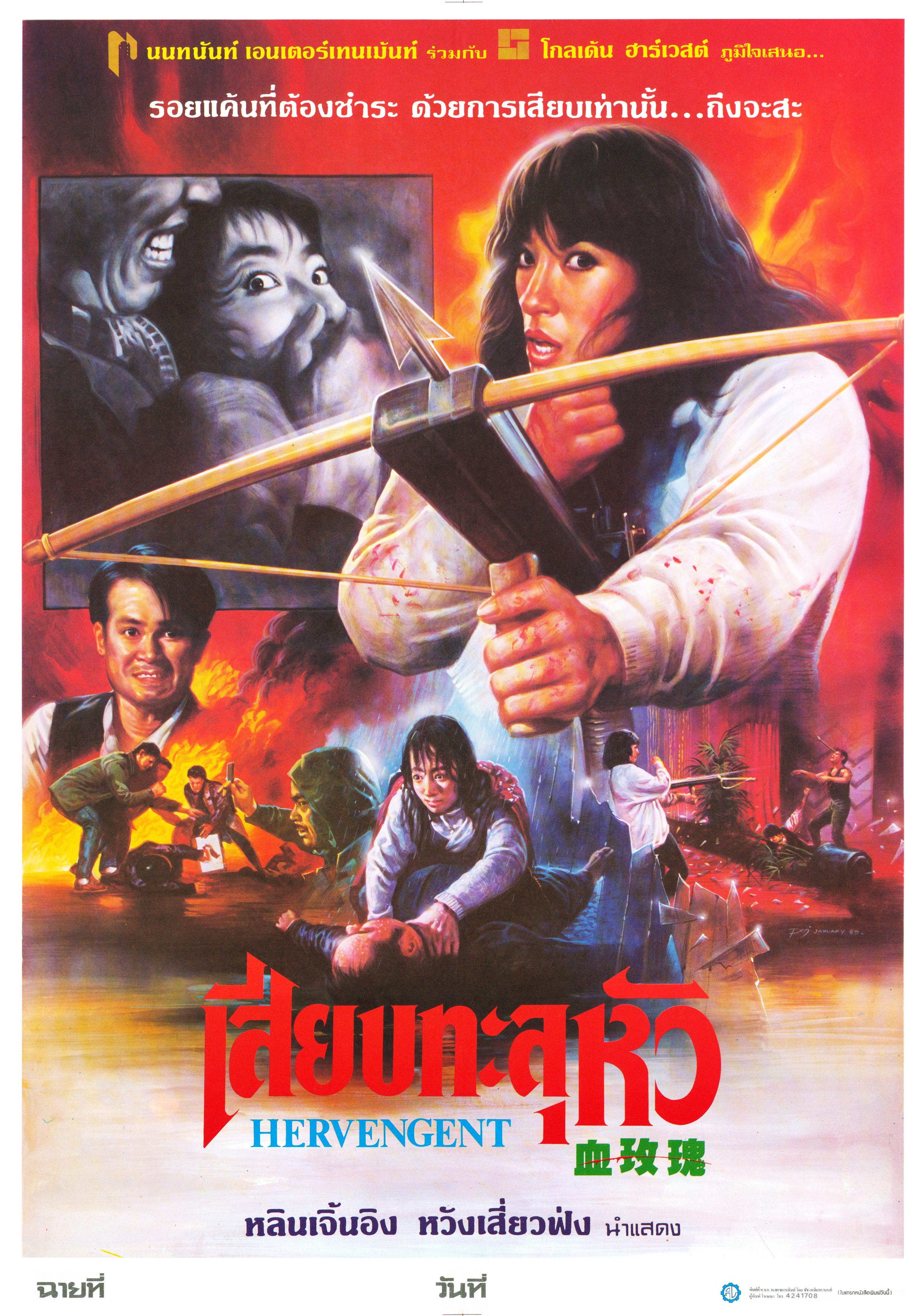 Her Vengeance (1988)