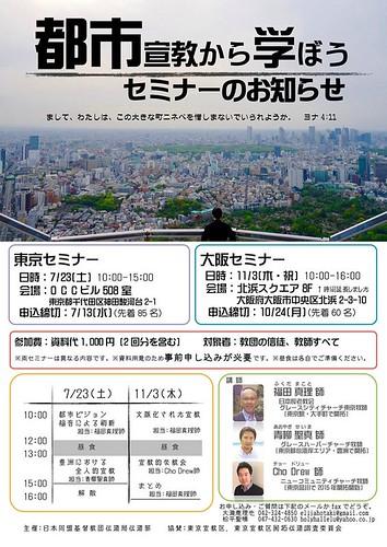 都市宣教から学ぼうセミナー2016