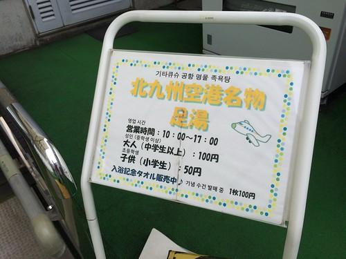 北九州空港の足湯!(到着が遅く入れず…)