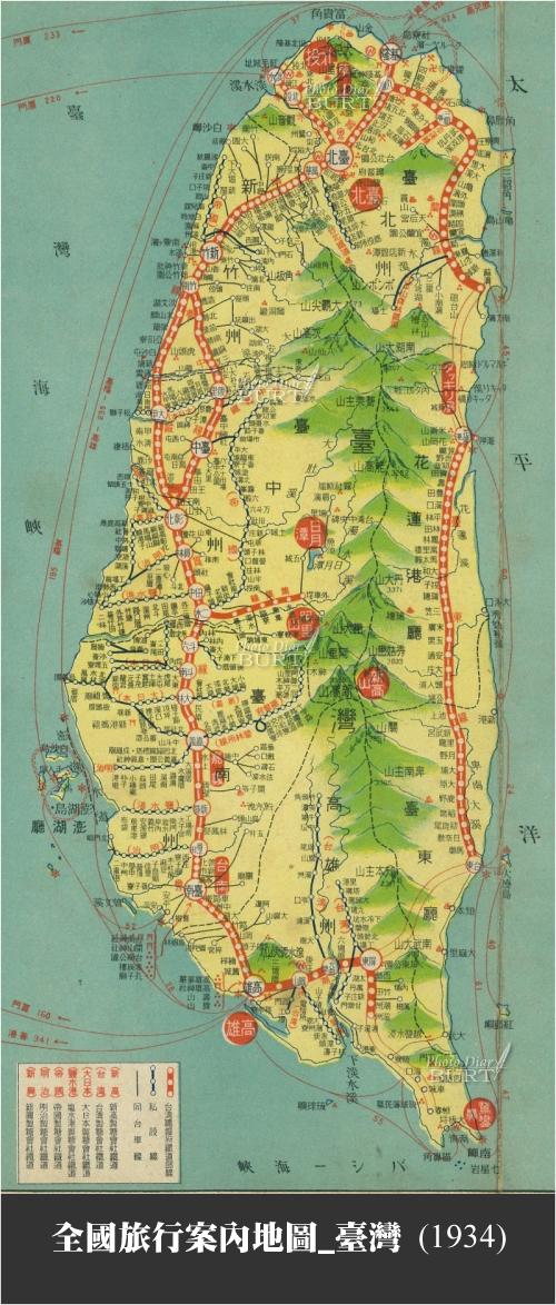 1934全國旅行案內地圖_臺灣