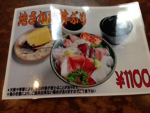 aichi-tahara-restaurant-surfing-menu