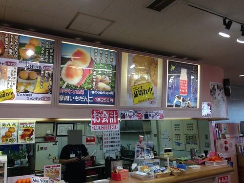 hokkaido-teshikaga-lake-mashu-shop-menu02