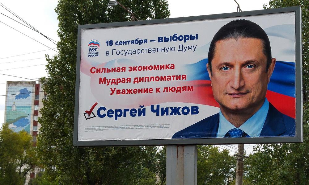Chizhov_Edinaya_Rossiya