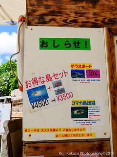 コマカ島-2016-06-19-191